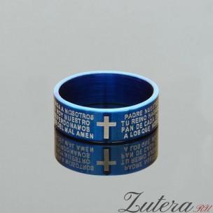 "Кольцо с молитвой ""Отче наш"" (синие)"