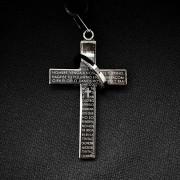 Крест с кольцом и молитвой